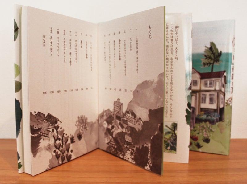 「べんり屋、寺岡の夏」装丁デザイン