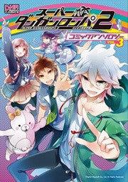 スーパーダンガンロンパ2 さよなら絶望学園 コミックアンソロジー vol.3