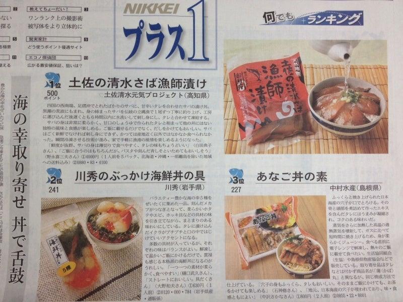 澁谷耕一のおいしい生活-海鮮丼1