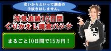女探偵☆MOMOKA☆