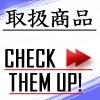 JP Official Blog-商品一覧