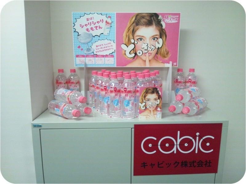 キャビック株式会社のブログ-名古屋事務所ディスプレイ