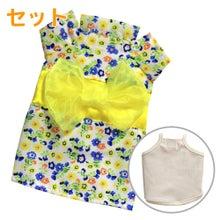 【セット】モルモットの浴衣(着せ替えアタッチメント/セレーンガーデン)+ベースタンクトップ
