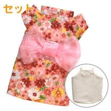 【セット】モルモットの浴衣(着せ替えアタッチメント/パッションオレンジ)+ベースタンクトップ