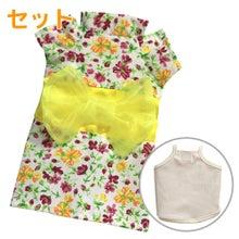 【セット】モルモットの浴衣(着せ替えアタッチメント/エレガントガーデン)+ベースタンクトップ