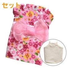 【セット】モルモットの浴衣(着せ替えアタッチメント/パッションピンク)+ベースタンクトップ