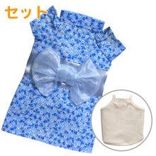 【セット】モルモットの浴衣(着せ替えアタッチメント/ノスタルジックブルー)+ベースタンクトップ