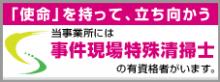 ネクストジャパン遺品整理士事務所