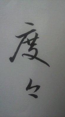 踊り字 | 書家たまご友近吾邑(ご...