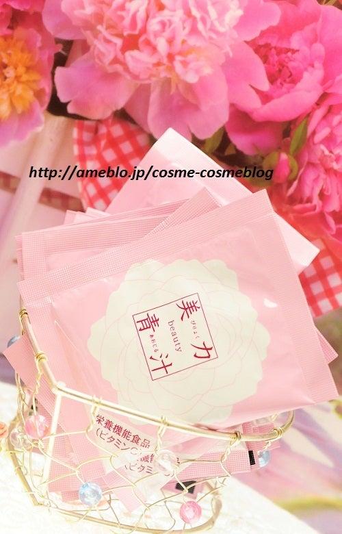 OLコスメブログ@口コミ化粧品|人気コスメ 口コミランキング-美力青汁beauty