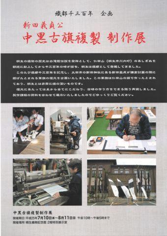 蚕糸日記 -さんしにっき--中黒古旗複製 制作展