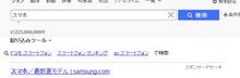 スマホの検索結果