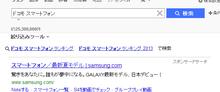 ドコモスマートフォンの検索結果