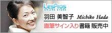 $羽田美智子オフィシャルブログ Powered by Ameba