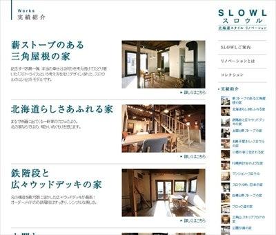 リノベーションで北海道の豊かな暮らし-スロウルホームページ