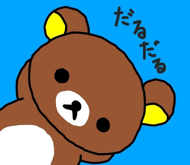 2013年05月15日 リラックマイラスト② ぴぱぴーのブログ