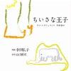 $JP Official Blog 「轍(わだち)」-「ちいさな王子」