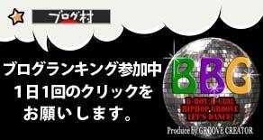 BBG -横須賀のHIP-HOP・キッズ エアロビクス・幼児クラスから本格クラスまで対応 ダンスサークル--BBG ブログ村バナー