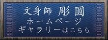 $88club Tattoo-彫圓-HORIYEN BLOG-彫圓ホームページはこちら