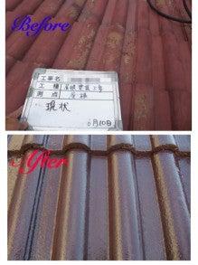 外壁塗装本舗のブログ-N様邸 屋根塗装工事 ビフォーアフター