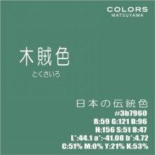 6月27日の色は『木賊色』 | COLO...