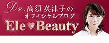 x名駅店スタッフのブログ-Dr.高須英津子のオフィシャルブログ