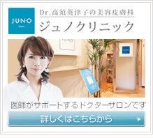 ジュノ名駅店スタッフのブログ-ジュノクリニック