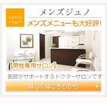 ジュノ名駅店スタッフのブログ-メンズ ジュノ