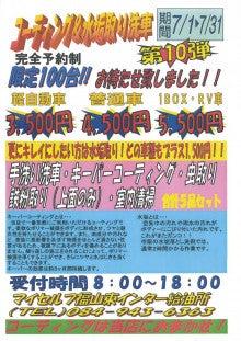 福山東ガソスタブログ