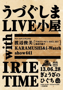 RUDE FISH MUSIC Blog-からっち福島