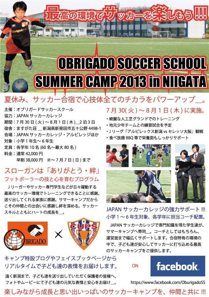 オブリガードサッカースクール大田区選抜校オフィシャルブログ