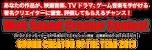 $松尾祐孝の音楽塾&作曲塾~音楽家・作曲家を夢見る貴方へ~-WEB-SCCロゴ