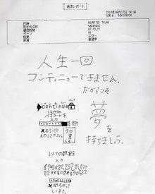 勇敢マダム・佑果(ゆうか)のHappy Present
