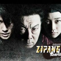 20130113 劇…