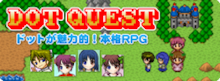 KFのゲーム攻略日記-DotQuest Banner