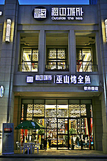 中国大連生活・観光旅行ニュース**-大連 海辺城外巫山焼全魚