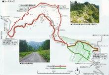 鹿沢温泉アルパインクラブ-浅間スカイマラソンマップ