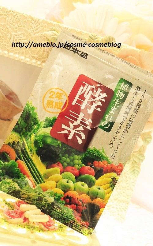 OLコスメブログ@口コミ化粧品|人気コスメ 口コミランキング-日本盛 植物生まれの酵素 口コミ