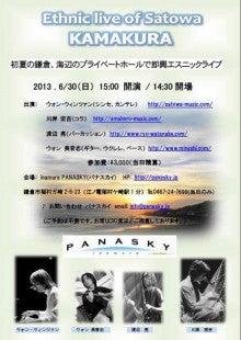 amahoro MUSIC-Live  at Panasky