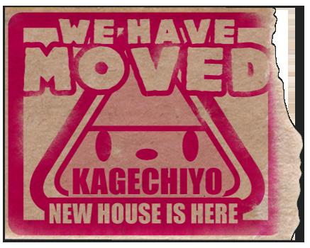 $カゲチヨの「役に立たぬ血統書は腹の足しにもならねぇ!」ブログ-kagechiyo_movecard