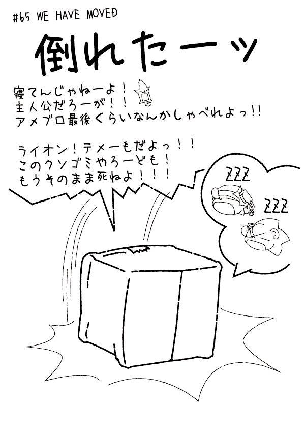 $カゲチヨの「役に立たぬ血統書は腹の足しにもならねぇ!」ブログ-02after65