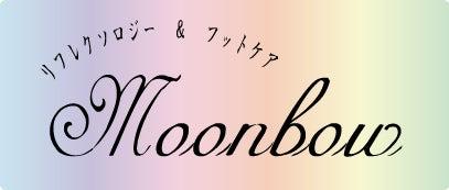 魔女っ子リフレクソロジストmoonbow♪富山から元気&happyをお届けします!