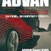 ADVANの画像