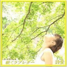 詩愛オフィシャルブログ「福岡から武道館へ」Powered by Ameba