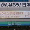 ☆嵐のワクワク学校2013~お友達からの写メ~♪☆の画像