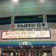 アラフェス&アルバム…