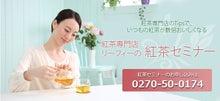 $イギリス紅茶専門店リーフィー英国貴族も愛した紅茶をご自宅へ-紅茶セミナーバナー