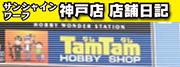 タムタムサンシャインワーフ神戸店のブログ