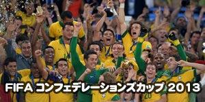 FIFAコンフェデレーションズカップ ブラジル