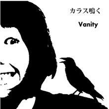 vanityの毎日のいろいろ